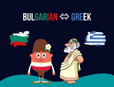 HIGH QUALITY Bulgarian ⇄ Greek Translation