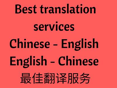Professionally translate 1000 word Chinese-English & vice versa.