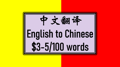 translate English to Chinese 1000 words within 3 days