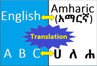 10 pages English-Amharic Translation