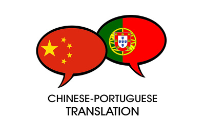 Translate Chinese to Portuguese 500 words