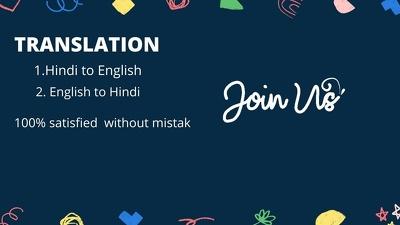 Translate English to Hindi or Hindi to English.