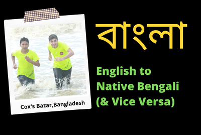 Translate from english to bengali or vice versa