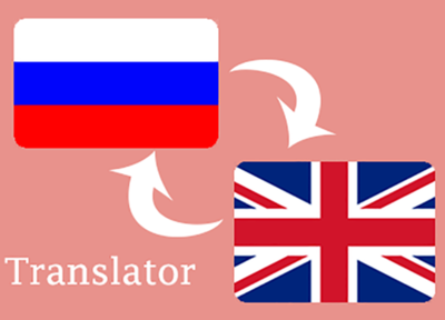 Translate Russian to English and English to Russian.