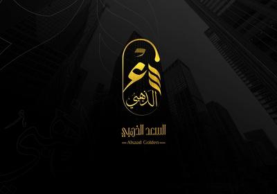 Design Arabic calligraphy logo