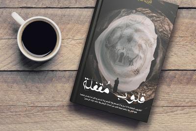 Design a fantasy or Romance Book Cover